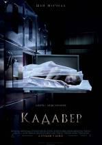 Постери: Фільм - Кадавер