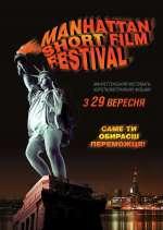 Фильм Манхэттенский фестиваль короткометражных фильмов 2010