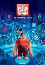 Постеры: Фильм - Ральф разрушитель 2: Интернетри - фото 8