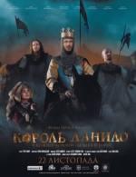 "Фильм ""Король Данило"""