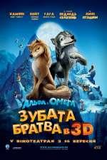 Фильм Альфа и Омега: Зубатая братва в 3D