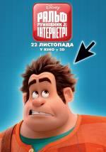 Постеры: Фильм - Ральф разрушитель 2: Интернетри - фото 5