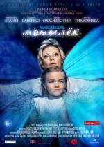 Фільм Метелик - Постери