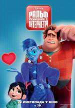 Постеры: Фильм - Ральф разрушитель 2: Интернетри - фото 6