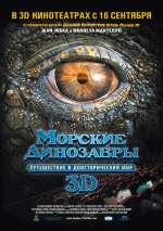 Фильм Морские динозавры 3D: Путешествие в доисторический мир