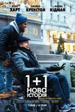 Постеры: Брайан Крэнстон в фильме: «1+1: Новая история»