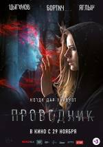 Фільм Провідник - Постери