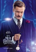 Постери: Колін Ферт у фільмі: «Мері Поппінс повертається»