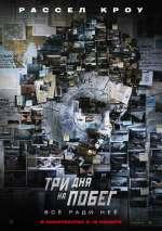 Постеры: Фильм - Три дня на побег - фото 2