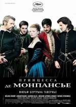 Фильм Принцесса де Монпансье