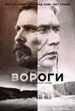 Постеры: Кристиан Бэйл в фильме: «Недруги»