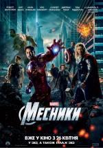Постеры: Роберт Дауни-мл в фильме: «Мстители»