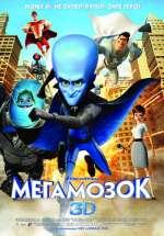 """Фільм """"Мегамозок"""""""