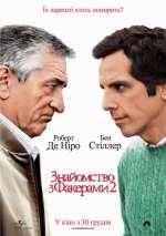 Фильм Знакомство с Факерами 2