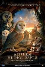 Фільм Легенди нічної варти у 3D - Постери