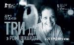 Постеры: Фильм - Три дня с Роми Шнайдер. Постер №5
