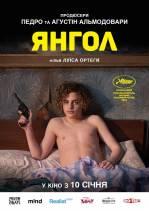 Постеры: Фильм - Ангел - фото 2