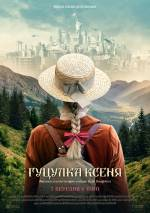 Постеры: Фильм - Гуцулка Ксеня