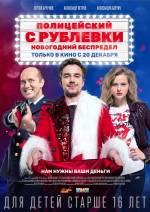 Фільм Поліцейський з Рубльовки. Новорічне свавілля - Постери