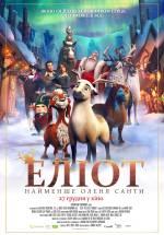 Фільм Елліот – найменше оленя Санти - Постери