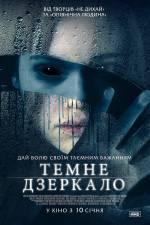 Фільм Темне дзеркало - Постери