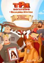 Фільм Три богатирі і Спадкоємиця престолу - Постери