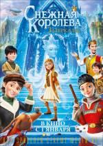 Фільм Снігова Королева: Задзеркаллі - Постери