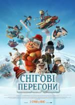 Фільм Снігові перегони