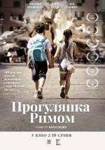"Фильм ""Прогулка по Риму"""