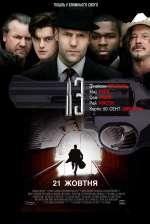Фильм 13