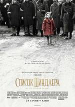 Постеры: Фильм - Список Шиндлера