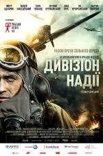 Постеры: Фильм - Дивизион надежды