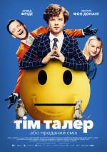 Постеры: Арвед Фризе в фильме: «Тим Талер, или Проданный смех»