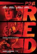 Фильм Red: Реальные, экстремальные, дерзкие