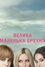 """Фільм """"Велика маленька брехня"""""""
