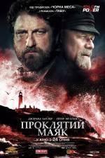 Постеры: Джерард Батлер в фильме: «Проклятый маяк»