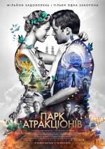 Постери: Гелена Аф Сандеберґ у фільмі: «Парк атракціонів»