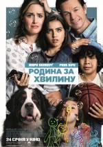 Постери: Марк Волберґ у фільмі: «Родина за хвилину»