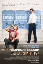 Постеры: Пол Радд в фильме: «Взрослая неожиданность»