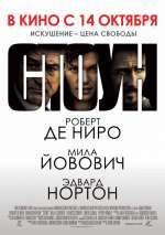 """Фильм """"Стоун"""" 2010"""