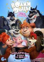 Фільм Вовки та вівці: Хід свинею - Постери