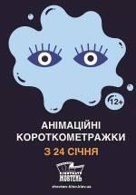 Фільм Анімаційні короткометражки - Постери
