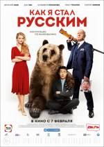Фільм Як я став росіянином - Постери