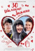 Постеры: Аса Баттерфилд в фильме: «30 безумных желаний»