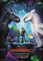 """Фільм """"Як приборкати дракона 3: Прихований світ"""""""