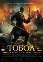 Постери: Фільм - Тобол. Постер №1