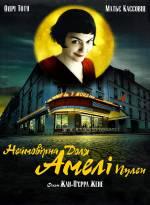 Постери: Одрі Тоту у фільмі: «Амелі»
