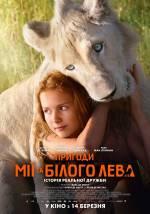 Постеры: Даниа Де Вилье в фильме: «Приключения Мии и белого льва»