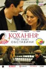 Фильм Любовь и прочие обстоятельства