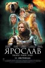 Фильм Ярослав. Тысячу лет назад